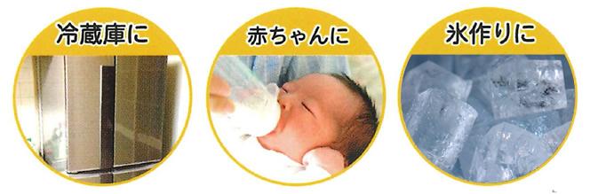 ポット型浄活水器 リセラピッチャー 用途いろいろ 冷蔵庫に、赤ちゃんに、氷づくりに。