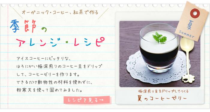 コーヒーゼリー(季節のコーヒー・紅茶アレンジ・レシピ)