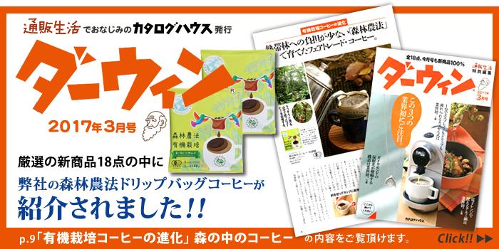 株式会社カタログハウス発行の「ダーウィン」で、弊社のフェアトレード有機栽培ドリップバッグコーヒーが取り上げられました。