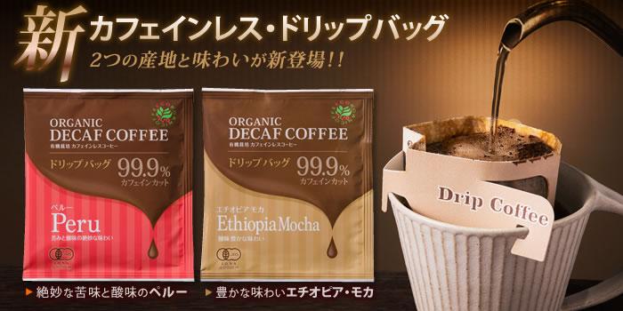 有機栽培フェアトレード 新・カフェインレス(デカフェ)ドリップバッグコーヒー新登場! 絶妙な酸味のペルーと、豊かな味わいエチオピア・モカ。